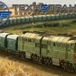 Транспортно-экспедиторское обслуживание, перевозки зерновых грузов по ЖД с перевалкой через портовые терминалы