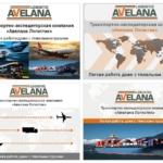 Транспортно-экспедиторская компания «Авелана Логистик» осуществляет максимально широкий спектр услуг в сфере международных перевозок различных грузов.