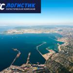 Экспедирование в порту Новороссийск любых грузов.