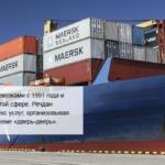 Экспедирование грузов в порту Калининград.