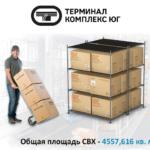 """ЗАО """"ТерминалКомплексЮг"""" - это современный, технически оснащенный склад временного хранения.  Компания была образована в 2006 году и за годы работы показала себя в качестве надежного, стабильного партнера, сильного игрока на данном рынке."""