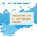 Доставка контейнеров по России и СНГ. Внутрипортовое экспедирование грузов.