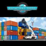 Услуги в области морских и наземных контейнерных грузоперевозок.