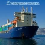 Перевозка грузов военного и гражданского  назначения  по России и за ее пределы морским и водным транспортом.Полный комплекс транспортно-логистических услуг, а также услуги по переработке использованных автошин.