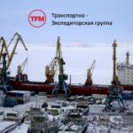 Группа компаний «ТФМ» осуществляет закупку и отправку грузов в районы Крайнего Севера.