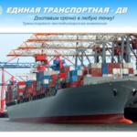 Морские перевозки грузов в сборном контейнере в г. Магадан и г. Петропавловск-Камчатский