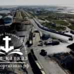 Погрузка на суда типа Волго-Дон с доставкой грузов на рейд порта Кавказ (погрузка судов морского типа) или по Черноморскому и Средиземному морям и обратно.