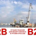 Услуги в порту Поти, перевалка грузов, вагон - судно -контейнер - авто - складские терминалы