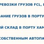 ЭКСПЕДИРОВАНИЕ В ПОРТУ ХАМИНА / КОТКА. Группа компаний уже много лет работает в сфере логистики и транспортной экспедиции в Санкт-Петербурге и Финляндии.