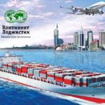 Международные морские перевозки. Компания «Континент Лоджистик» предлагает весь комплекс услуг, связанных с организацией морских перевозок.