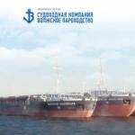 Акционерное общество «Судоходная компания «Волжское пароходство» (АО «Волга-флот») — одна из крупнейших судоходных компаний России, образована в 1843 году. Общая протяженность водных путей, по которым суда Волжского пароходства выполняют перевозку грузов, составляет 6 800 км.