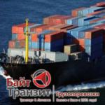«Байт-Транзит-Экспедиция» предлагает полный комплекс транспортно-экспедиционного сервиса по отправке грузов морским транспортом из любой точки мира.