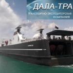 Осуществляем перевозку грузов с участием паромной переправы порт Актау — Баку, перевозки с перевалкой грузов на морской транспорт в порту Актау.