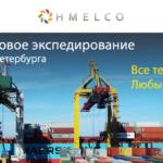 """Транспортно-экспедиторская компания """"ХмелКо"""" осуществляет полное портовое экспедирование грузов в порту Санкт-Петербурга."""