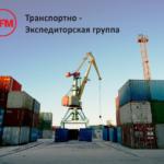 Доставка контейнером любых грузов в Магадан.