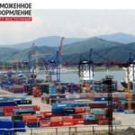 Таможенное оформление контейнеров и грузов в порту Восточный.
