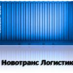 Комплексные транспортные решения для предприятий  по всей номенклатуре грузов.