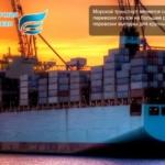 Тарифы на морские перевозки в торговый и рыбный порты г. Владивостока.