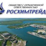 Компания ООО «РосХимТрейд» успешно работает на рынке перевалки жидких химических грузов, нефти и нефтепродуктов.