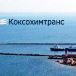 ООО «Коксохимтранс» — является одной из ведущих транспортно-экспедиторских компаний Крыма.