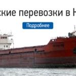 Перевозка грузов морским транспортом в Крым.