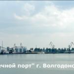 """Сегодня """"Речной порт"""" г. Волгодонска соответствует всем требованиям современного развитого транспортного предприятия."""