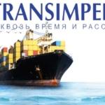 Транспортно-логистическая компания Трансимпериал - полный комплекс услуг по международным грузоперевозкам.