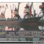 Осуществляем полный комплекс услуг в сфере транспортного экспедирования грузов следующих морем