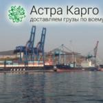 Доставка сборных грузов из Владивостока в Магадан.