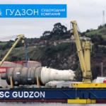 Морские перевозки — это один из основных векторов специализации «Судоходной  компании Гудзон».