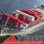 Морские перевозки грузов с Азиатской транспортно-экспедиторской компанией.