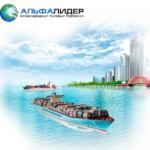Морские контейнерные перевозки. Компания ООО «АЛЬФАЛИДЕР» предоставляет широкий выбор транспортно-экспедиционных услуг.
