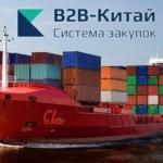 Доставка товаров из Китая во Владивосток.
