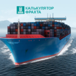 Морские контейнерные линии. Запросы о стоимости доставки контейнера морем.
