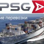 Обширная сеть партнеров компании PSG позволяет предоставлять широкий спектр услуг в области морских перевозок, включая сервис «от двери до двери».