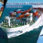 ООО «Ростовская стивидорная компания» предоставляет полный спектр услуг по организации транспортировки грузов.