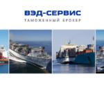 Компания «ВЭД-сервис»  оказывает услуги по морским контейнерным перевозкам.