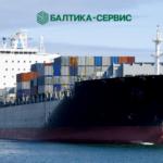 Морские перевозки с ООО «Балтика-Сервис».