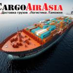 Морской фрахт из Китая. Контейнерные перевозки в Санкт-Петербург, Новороссийск из Китайских портов.