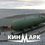 Группа КИН-МАРК - ведущий перевозчик и экспедитор крупногабаритных, тяжеловесных и проектных грузов.