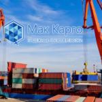 «Мак Карго» — ваш надежный перевозчик. Мы работаем со всеми видами грузов и не выставляем минимальных требований к весу и объему.