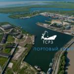 Портовый комплексТемрюкского СРЗ. Перевалка грузов в порту Темрюк.
