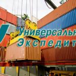 Логистика, организация погрузо-разгрузочных работ, судовое агентирование, морской и речной фрахт, мультимодальные перевозки