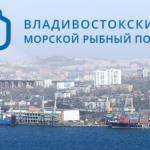 """ОАО """"Владивостокский морской рыбный порт"""" - это полностью автоматизированное предприятие, имеющее на своем вооружении все необходимые средства для обеспечения оперативного выполнения погрузо-разгрузочных работ любой сложности."""