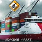 Транспортная компания «Бремас»- надежность морских перевозок.