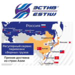 """«Компания """"Эстив» - один из ведущих транспортных операторов на Дальнем Востоке."""