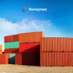 """Компания """"Импортэкс"""" специализируется на решении комплексных задач по доставке грузов из Китая, Кореи, Японии, Индии, США, других стран АТР на территорию Российской Федерации."""