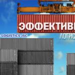 Организации морских контейнерных перевозок.