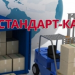 Компания «Standart-cargo.ru» — это комплекс услуг по международным перевозкам.