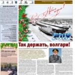 «Волго-Невский ПроспектЪ»: встречайте новый номер главной газеты российских речников!